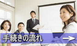 行政書士、社会保険労務士業務の流れ